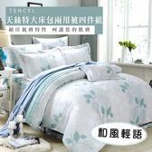 天絲/專櫃級100%.特大床包兩用被套組.和風輕語/伊柔寢飾