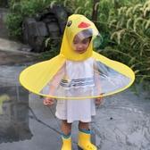 兒童雨衣斗篷式雨披女幼兒園小孩寶寶男童防雨小鴨子飛碟雨傘
