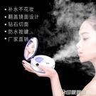 奇朗納米噴霧補水儀蒸臉器冷噴便攜鏡子美容儀臉部加濕器保濕皮膚 印象家品