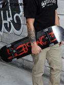 滑板 運動伙伴滑板專業板雙翹板初學者男成人兒童四輪滑板女代步刷街板 MKS小宅女