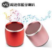 [2個優惠價] 超迷你藍牙小喇叭 大音量小鋼炮 支援一對二串連雙聲道 無線喇叭 輕巧/高音質 ARZ