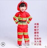 小消防員兒童演出服 職業體驗角色扮演服裝幼兒園表演套裝 BT12225『優童屋』