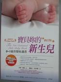 【書寶二手書T9/保健_OQV】寶貝妳的新生兒_吉娜‧福特