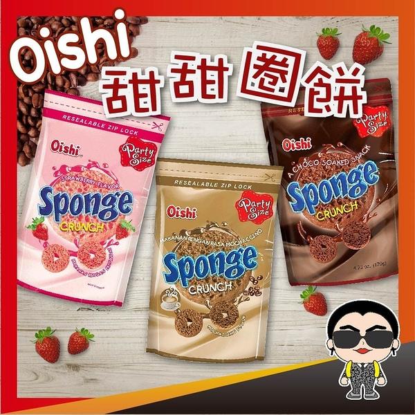 歐文購物 外國零食 台灣現貨 東南亞餅乾 印尼 Oishi 甜甜圈造型餅乾 草莓 巧克力 可可 摩卡 零嘴