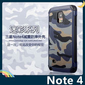 三星 Note 4 N910 軍事迷彩系列保護套 軟殼 防摔抗震 矽膠套+PC背蓋 二合一組合款 手機套 手機殼