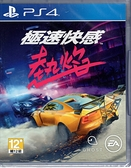 現貨中 PS4遊戲 極速快感 熱焰 Need For Speed Heat 中文亞版【玩樂小熊】