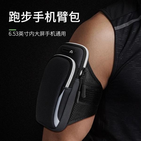 臂包 跑步手機臂包6.5寸健身腕包裝備男女華為多功能蘋果X運動手機臂套  【快速出貨】