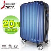 AIRWALK LUGGAGE-典雅系列 ABS 藍色 防刮 20吋 行李箱 旅行箱 -【JOHOYA禾雅時尚】-JT-1634-BU20
