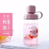 隨手杯 創意個性潮流網紅ins水杯子女學生韓國清新可愛便攜塑料防摔水瓶 俏girl