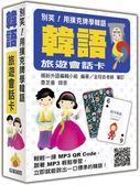 別笑!用撲克牌學韓語:韓語旅遊會話卡