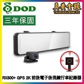【DOD】RX800+ 1440p GPS前後電子後視鏡 三年保固