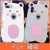 蘋果 iPhoneX iPhone8 Plus iPhone7 Plus 萌萌北極熊 手機殼 保護殼 軟膠 防摔 全包邊 軟殼
