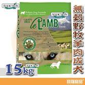ADD無穀野牧羊肉成犬寵食15k g【寶羅寵品】