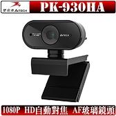 [地瓜球@] 雙飛燕 A4tech PK-930HA 網路 視訊 攝影機 1080P HD自動對焦 930HA