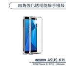 ASUS ROG Phone 5 / 5 Pro / Ultimate 四角強化透明防摔手機殼 保護殼 保護套 透明殼