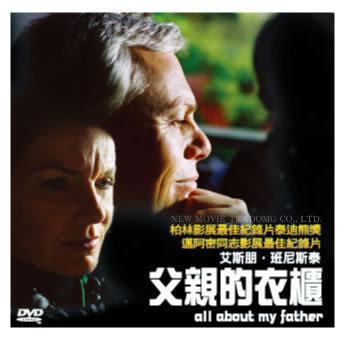 新動國際【父親的衣櫃 All about my father】DVD便利包29元