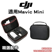 DJI 御 Mavic Mini 大疆 航拍機收納包 空拍機收納包 手提箱包 外出包 收納包【MINI003】