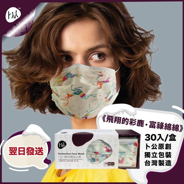 【卜公家族】《飛翔的彩鹿 • 富祿綿綿 》時尚口罩, 3層防護 30片/盒 禮盒裝~ 台灣製造