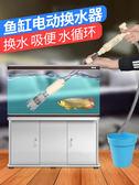 魚缸換水器 鱼缸换水器电动洗沙吸便一体机全自动水族箱清洁吸污抽 夢藝家