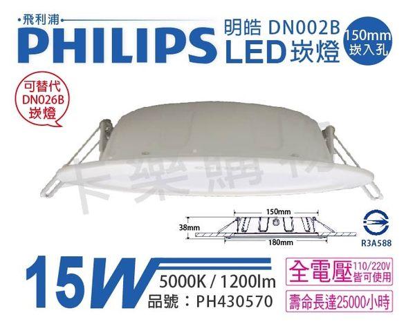 PHILIPS飛利浦 LED DN002B 15W 5000K 白光 全電壓 15cm崁燈  PH430570