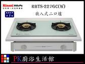 【PK廚浴生活館】 高雄林內牌瓦斯爐 RBTS-227GC (W) RBTS227GC 二口 嵌入爐  ☆強化玻璃 實體店面 可刷卡