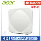 【福利品】Acer Air Monitor 智慧 空氣 品質 偵測器 6合1