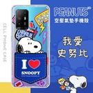【SNOOPY/史努比】OPPO Reno5 Z 5G 防摔氣墊空壓保護手機殼