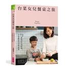 台菜女兒餐桌之旅(72道私房中西料理.全家歡呼的美味提案)