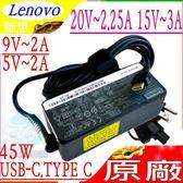 LENOVO 充電器(原廠)-聯想 45W,TYPE-C,20V/2.25A,15V/3A,X1,X270,X280,TP00086A,X1C(第五代後適用),USB-C