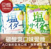 【豆嫂】日本零食 UHA味覺 鹽分補給糖(藍色蘇打/綠色青葡萄)