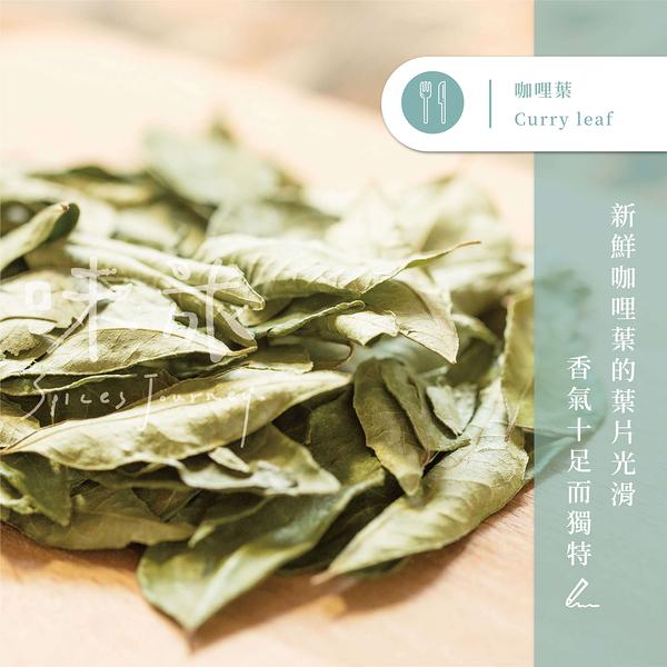 【味旅嚴選】 咖哩葉 Curry Leaves 香草系列 50g