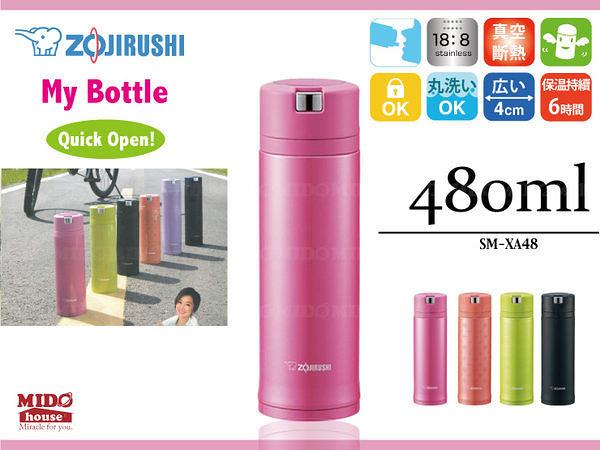 日本 ZOJIRUSHI 象印『Quick Open易開式不鏽鋼真空保溫杯/保溫瓶(4色)』480ml SM-XA48《Midohouse》