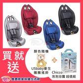 【免運贈好禮】Chicco-Gro-Up 123成長型安全汽座(4色可選) 分期0利率