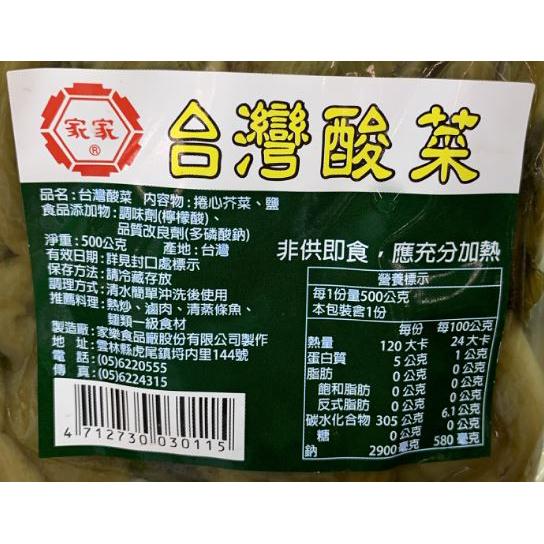 家家台灣酸菜500g