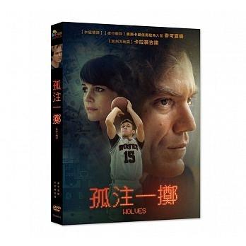 孤注一擲 DVD Wolves 免運 (購潮8)