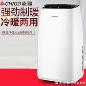 Chigo/志高可行動空調冷暖一體機家用大1.5匹廚房臥室立式免安裝 220vigo漾美眉韓衣
