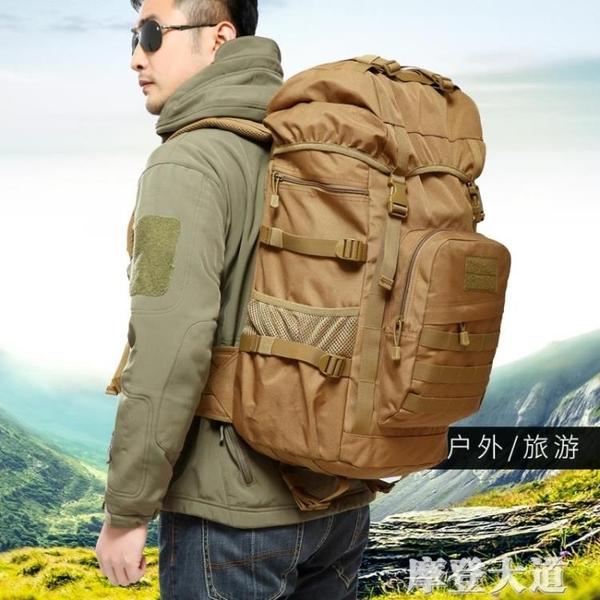 旅行背包雙肩包男女大容量戶外登山包學生補課包商務旅游出差55LMBS『潮流世家』
