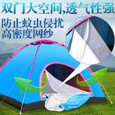 現貨 戶外帳篷3-4人全自動2人野外露營帳篷速開雙人套裝防雨帳篷