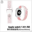 [替換錶帶] Apple Watch 雙色運動錶帶 1 2 3 4 5 6代 SE 42 44mm 替換腕帶