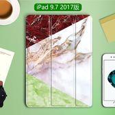 蘋果 New iPad 9.7 2017版 大理石 平板皮套 A1822 休眠 超薄軟殼 支架 創意 保護殼 平板殼 輕薄