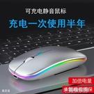 無線滑鼠 【手機也能用】充電無線滑鼠辦公筆記本通用游戲云電腦藍芽滑鼠 快速出貨