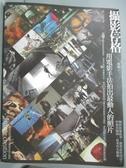【書寶二手書T1/攝影_YDX】攝影停格-用電影手法拍出最動人的照片_林韜