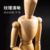 漫畫12寸木人模型木頭人30cm素描木偶人