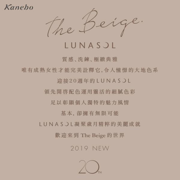Kanebo 佳麗寶 LUNASOL晶巧柔膚修容餅7.5g (2色任選)