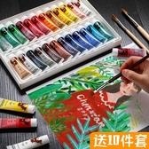 油畫顏料 丙烯顏料套裝 防水畫鞋 兒童 無毒 墻繪專用 12色24色丙烯畫diy手繪 小盒裝