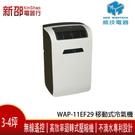 *新家電錧*【威技 WAP-11EF29】3-4坪移動式冷氣機