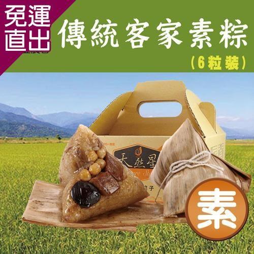 【壽豐農會】 預購 傳統客家素粽 (約160g-顆-6顆-盒)2盒組【免運直出】