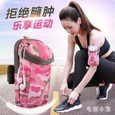 運動跑步臂包男女手機套防水迷彩多功能臂套腕包健身裝備 ys5510『毛菇小象』