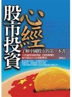 二手書博民逛書店 《股市投資心經》 R2Y ISBN:9789866451263│別境