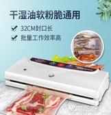 家用抽真空機包裝機商用食品袋封包壓縮機全自動小型封口機QM『艾麗花園』